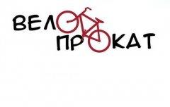 Велопрокат в Железном порту!